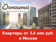 Монолитные дома комфорт-класса в мкр. «Домашний» Рождественские скидки до 10%